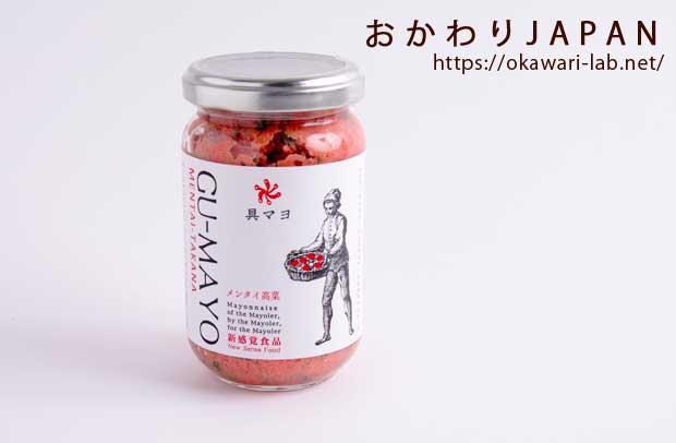 具マヨメンタイ高菜-1