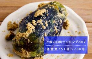 ご飯のお供ランキング2017 通産第751号~780号
