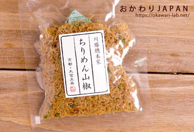 ちりめん山椒-1