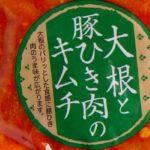 大根と豚ひき肉のキムチ-0