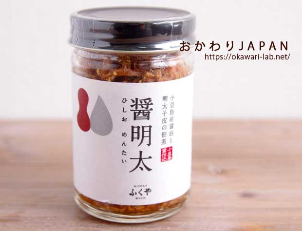 醤明太-1