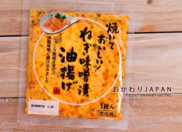 ねぎ味噌漬油揚げ-1