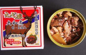 【高タンパクかつ低脂肪】北海道