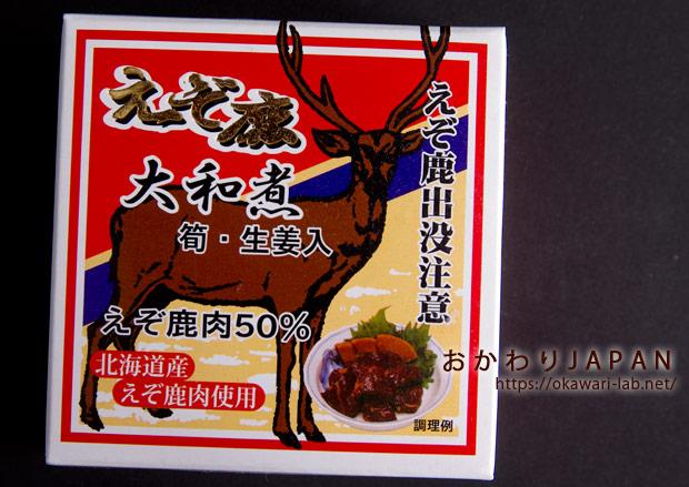 えぞ鹿大和煮-1