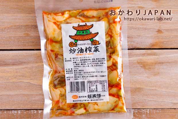 耀盛號(ようせいごう)のザーサイ油炒め-1