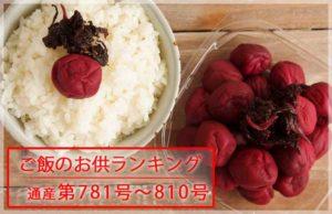 ご飯のお供ランキング2018 第781号〜第810号
