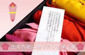 【内祝ギフトに迷ったらこれ】出産内祝に贈りたいお米 5選