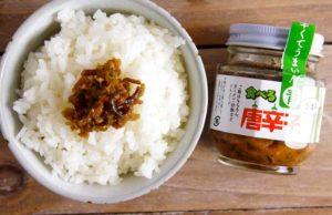 【佃煮屋が作るうま辛味噌】香川県