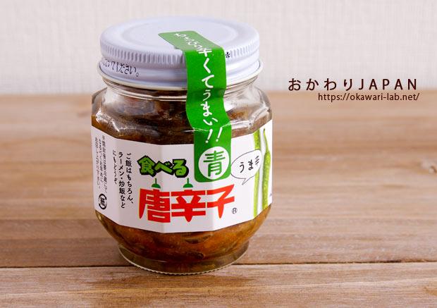 食べる青唐辛子-2
