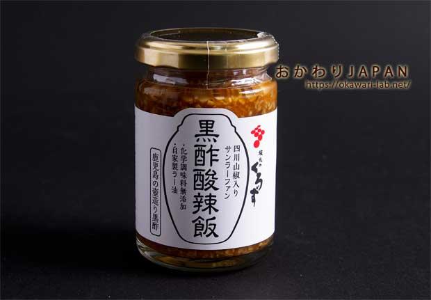 黒酢酸辣飯-1