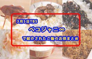3月5日 TBS「ペコジャニ∞」で紹介されたご飯のお供 まとめ
