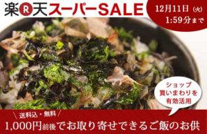 【楽天スーパーSALE開催中】1,000円前後でお取り寄せできるご飯のお供 5選