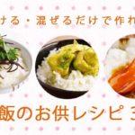 ご飯のお供レシピ