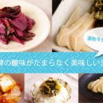 【漬物を食べて腸活】乳酸発酵の酸味がたまらなく美味しい漬物 5選