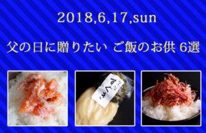 【2018年版】父の日に贈りたい ご飯のお供 6選