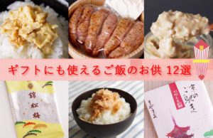 【保存版】ギフトにも使えるご飯のお供 12選