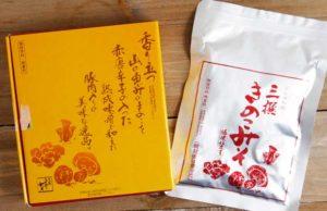 【鬼怒川温泉のお土産】若竹の庄の「三撰 きのこみそ」