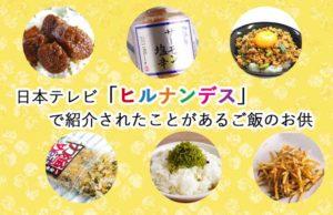 日本テレビ「ヒルナンデス」で紹介されたことがあるご飯のお供