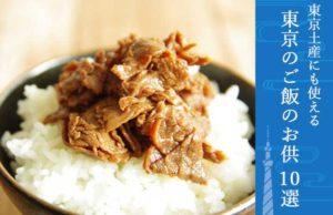 【東京土産にも使える】東京のご飯のお供 10選
