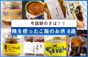 【今話題のサバ】鯖のご飯のお供 8選