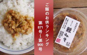 ご飯のお供ランキング2018 第871号〜第900号
