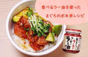 桃屋の食べるラー油を使った「まぐろのポキ丼レシピ」
