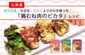 丸美屋ののりたま・味道楽・たらこふりかけを使った「鶏むね肉のピカタ」