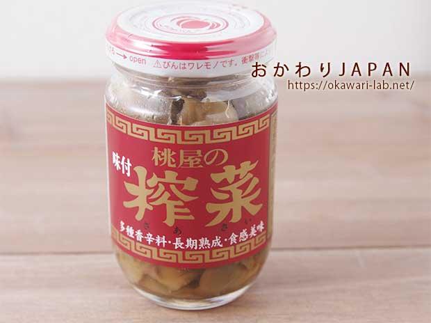 桃屋の搾菜-1