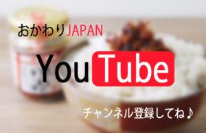 YouTubeチャンネル開設 ~チャンネル登録よろしく~