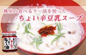 【スープレシピ】桃屋の食べるラー油を使った「ちょい辛 豆乳スープ」