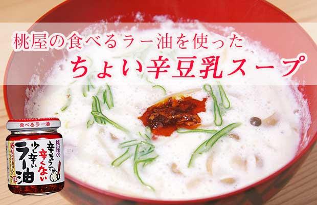 ちょい辛豆乳スープ
