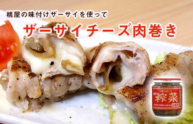 ザーサイチーズ肉巻き-1