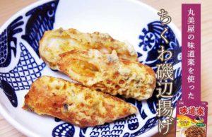 【アレンジレシピ】丸美屋の味道楽を使った「ちくわの磯辺揚げ」レシピ