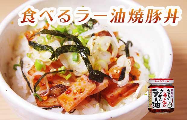 食べるラー油焼豚丼