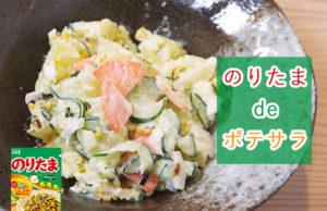 【アレンジレシピ】丸美屋ののりたまでポテサラを作ってみました。