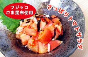 【3分あれば作れる】フジッコのごま昆布を使用「さっぱりトマトサラダ」
