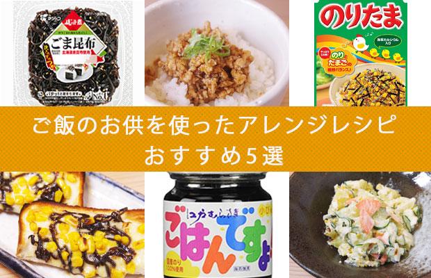 ご飯のお供アレンジレシピ