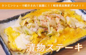 ケンミンショーで話題に!岐阜県民熱愛グルメ「漬物ステーキ」を作ってみました。