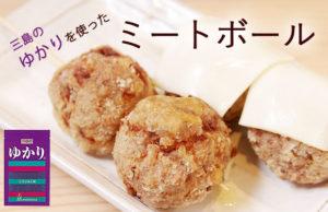 【お弁当のおかず】三島食品の「ゆかり」を使ったミートボール【レシピ】