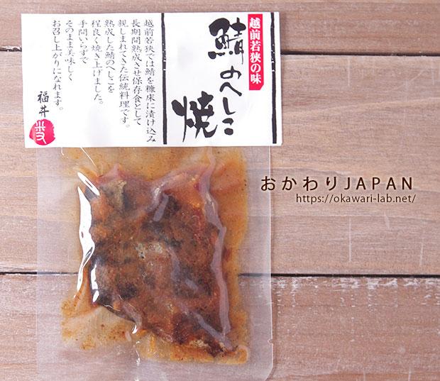 米又鯖のへしこ焼