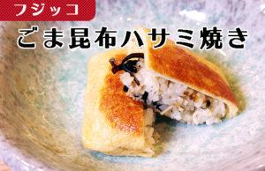 【お弁当レシピ】フジッコのごま昆布を使った「油揚げハサミ焼き」
