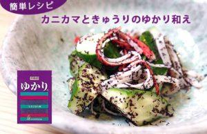 【秒速レシピ】カニカマときゅうりのゆかり和え