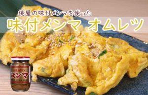【アレンジレシピ】桃屋の味付けメンマを使った「メンマオムレツ」