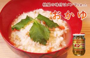 【食欲がないときに】桃屋の味付けメンマを使った「おかゆ」レシピ