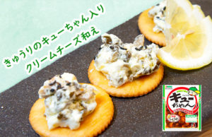 【ワインのおつまみに】きゅうりのキューちゃんのクリームチーズ和え【クラッカーのせ】
