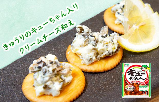 きゅうりのキューちゃんのクリームチーズ和え