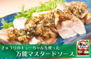 【肉食系万能ソース】きゅうりのキューちゃん入りマスタードソース