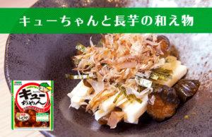 【切って和えるだけ】キューちゃんと長芋の和え物【レシピ】