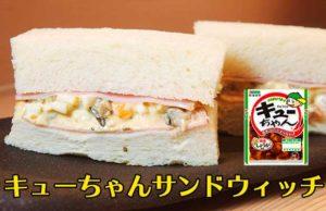 【漬物レシピ】きゅうりのキューちゃんを使った「キューちゃんサンドウィッチ」