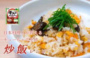 【日本料理人が教える】キューちゃんを使った炒飯レシピ